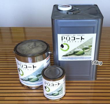 水性木材保護塗料『PQコート』