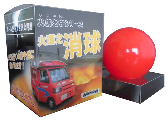 """Higono Shoukyuu"" (Fire-fighting Ball)"